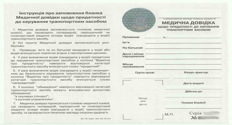 Как оформляется медицинская справка на права форма 83 Анализ мочи Октябрьская