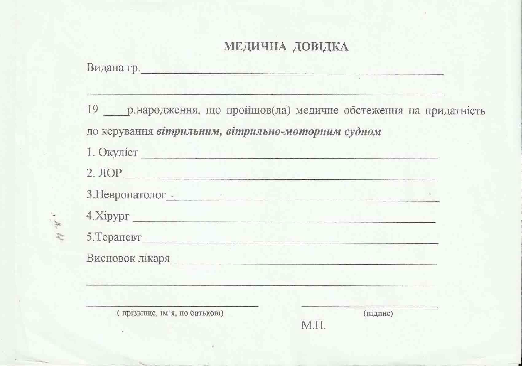Медицинская справка для водителей киев харьковская медицинская справка водителя дыбенко