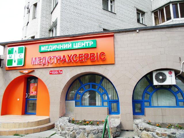 Медстрахсервис, г. Киев, ул. Кошица 7-А